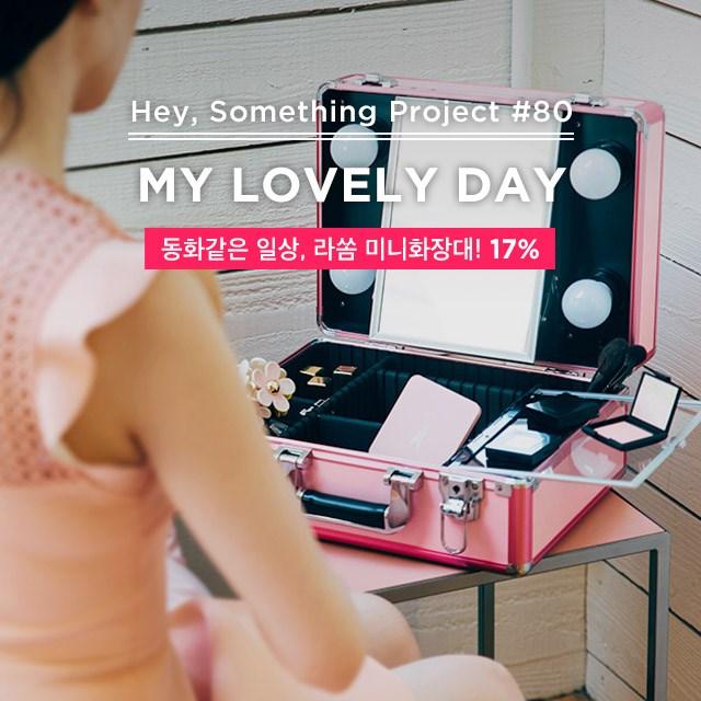 LASOMME : MY LOVELY DAY