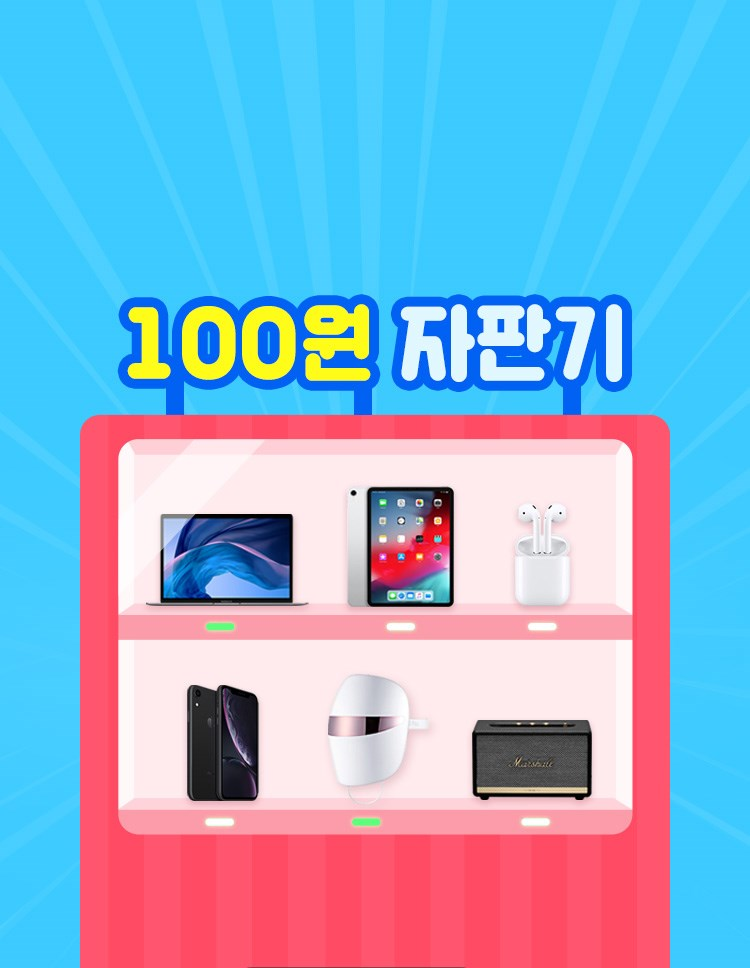 100원자판기 m