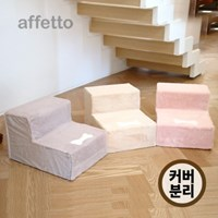 아페토 계단 스텝 바이 스텝 2단 (3color)