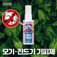 [시즌오프특가] 스프레이형 모기/진드기 기피제(50mL 휴대용)