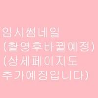 [솝찌] 맛보기 인스 판매전(14~30)