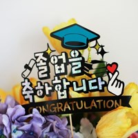 [주문제작토퍼]졸업선물 졸업토퍼 꽃다발픽 케익픽