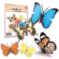 [에코시리즈] 나비만들기 입체종이모형