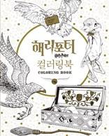해리포터 컬러링북