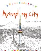 오늘하루, 서울의 시간