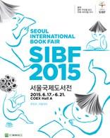 전시 2015 서울 국제 도서전