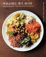 아유르베다 채식 레시피