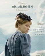 영화 어느 하녀의 일기