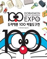 전시 도라에몽 100 엑스포