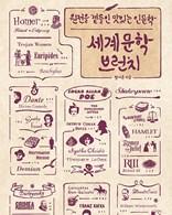 도서 세계문학 브런치