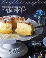 도서 마법의 케이크