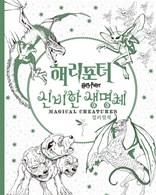 도서 해리포터 신비한 생명체 컬러링북
