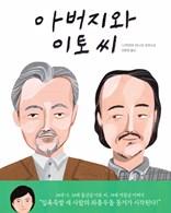 도서 아버지와 이토씨