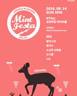 공연 Mint Festa vol.52