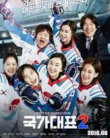 영화 국가대표2