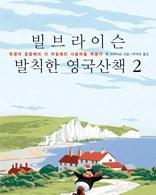 도서 빌 브라이슨 발칙한 영국산책2