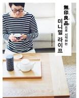 도서 무인양품으로 시작하는 미니멀 라이프