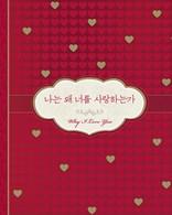 도서 나는 왜 너를 사랑하는가