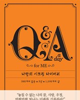 도서 Q&A a Day 3종