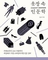 도서 옷장 속 인문학