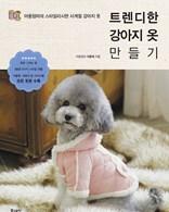 도서 트렌디한 강아지 옷 만들기