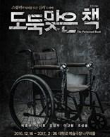 연극 도둑맞은 책