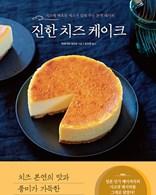 도서 진한 치즈 케이크