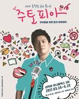 공연 홍경민 8th 톡서트 주토피아