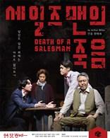 연극 세일즈맨의 죽음
