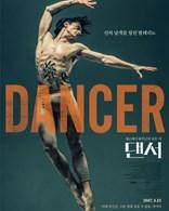영화 댄서