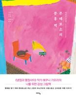 도서 몬테로소의 분홍 벽