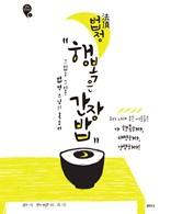 도서 법정 '행복은 간장밥'