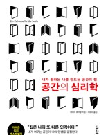 도서 공간의 심리학