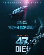 영화 47 미터