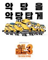 영화 슈퍼배드3