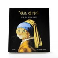 교양있는 고양이. 캣츠갤러리