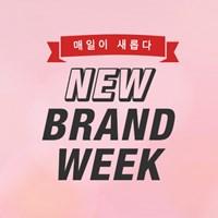 [10월 24일]매일이 새롭다 NEW BRAND WEEK!