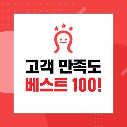 별 다섯개 기본인 베스트 상품 100!|69%~