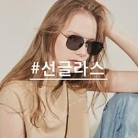 [SUMMER KEYWORD] #선글라스