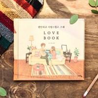 [6월의 책] 편안하고 사랑스럽고 그래 LOVE BOOK|10%