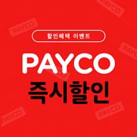PAYCO 즉시할인