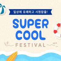 SUPER COOL FESTIVAL