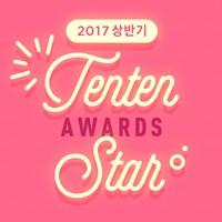 2017 상반기 Tenten Star Award!