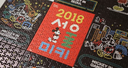 MICKEY IN SEOUL <span style=color:red>~48%</span>