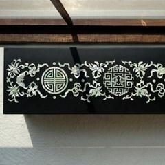 '보배무늬' 나전칠기 장형필함