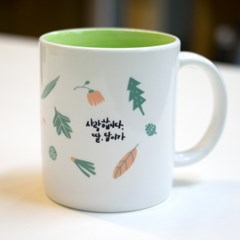 소나무컵 (11온스머그)