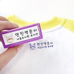 [주문제작] 퍼니맨 의류 직사각스탬프(5015)