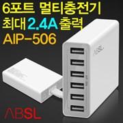 ABSL 나마네 AIP-506 가정용 고속 충전기 (50W 6포트 10A)