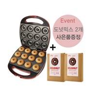 [마이스터] 도넛메이커(레드)+도넛믹스 2개증정no.A0030018