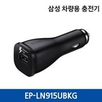 삼성 정품 5핀 9V고속 핸드폰 차량용충전기 EP-LN915
